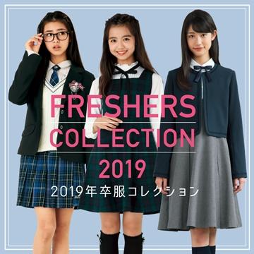2019卒服コレクション フレッシャーズコレクション