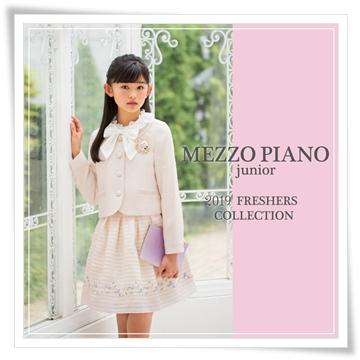 メゾピアノジュニアの卒服2019 フレッシャーズコレクション