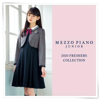 メゾピアノジュニアの卒服2020 フレッシャーズコレクション