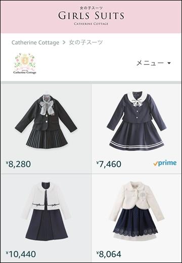 キャサリンコテージAmazon店の女の子スーツのページ