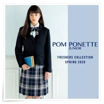 pom ponette junior 卒服 2020
