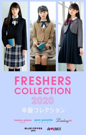 2020卒服コレクション フレッシャーズコレクション